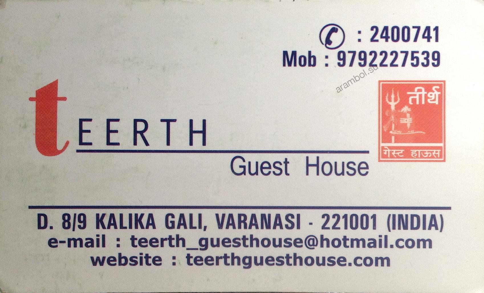Гостиница в Варанаси, контакты для бронирования